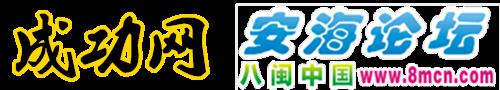 安海论坛www.8mcn.com